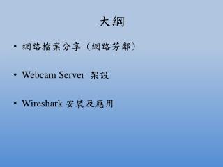 網路檔案 分享  ( 網路芳鄰 ) Webcam Server 架設 Wireshark 安裝 及 應用