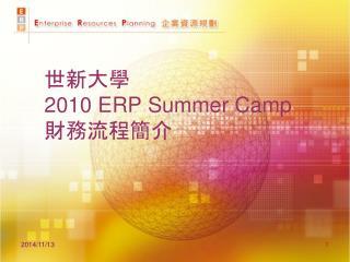 世新大學 2010  ERP Summer Camp 財務流程簡介