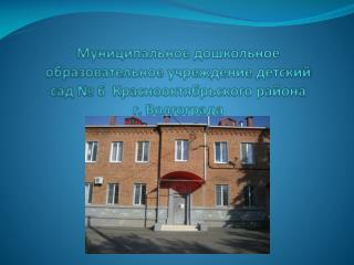 МОУ детский сад №  6  основан 1955 году получил свое второе рождение в  2008  году .