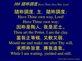 366 隨 袮 調度 Have Thine Own Way, Lord