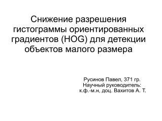 Русинов Павел, 371 гр. Научный руководитель:   к.ф.-м.н, доц. Вахитов А. Т.