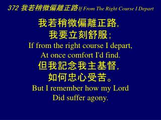 372  我若稍微偏離正路 If From The Right Course I Depart