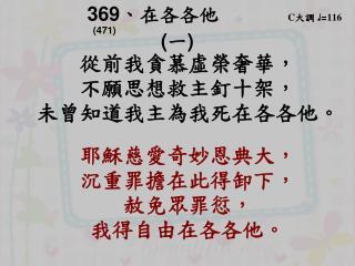369 、 在各各他        C 大調  ♩ = 116                                  (471) ( 一 )   從前我貪慕虛榮奢華,