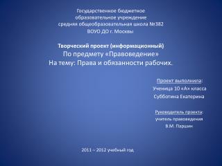 Проект выполнила :  Ученица 10 «А» класса Субботина Екатерина Руководитель проекта :