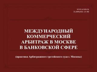 МЕЖДУНАРОДНЫЙ КОММЕРЧЕСКИЙ АРБИТРАЖ В МОСКВЕ В БАНКОВСКОЙ СФЕРЕ