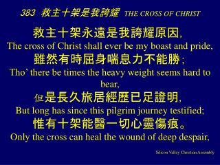383   救主十架是我誇 耀 THE CROSS OF CHRIST