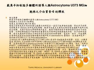 ?????????????? Astrocytoma U373 MG ???????? -6  ???