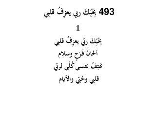 بِحُبِّكَ ربي يعزِفُ قلبي 493