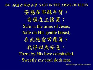 490 安穩在耶穌手臂 SAFE IN THE ARMS OF JESUS