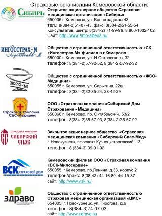 Страховые организации Кемеровской области: