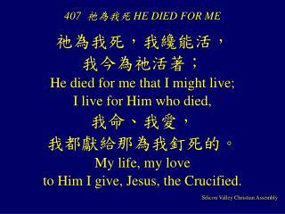 407  祂為我死  HE DIED FOR ME