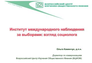 Институт международного наблюдения за выборами :  взгляд социолога