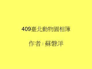 409 臺北動物園相簿
