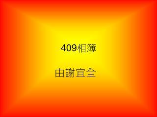 409 相簿