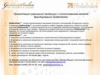 Презентация сувенирной продукции с использованием метода брендирования  Goldensticker