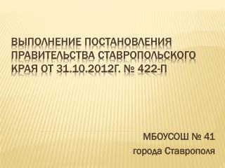 Выполнение Постановления правительства Ставропольского края от 31.10.2012г. № 422-п