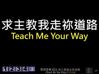 求主教我走祢道路 Teach Me Your Way