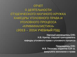 Научный  руководитель СНК:  Н.В. Кригер, старший преподаватель