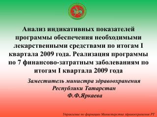 Заместитель министра здравоохранения  Республики Татарстан  Ф.Ф.Яркаева