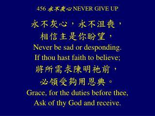 456  永不灰心 NEVER GIVE UP