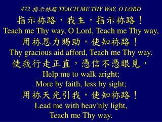 472  指示袮路  TEACH ME THY WAY, O LORD