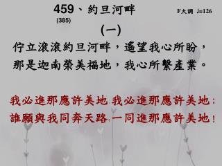 459 、 約旦河畔             F 大調   ♩ = 126                                 (385) ( 一 )