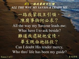 471  一路我蒙救主引領  ALL THE WAY MY SAVIOUR LEADS ME
