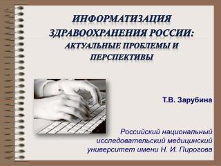 ИНФОРМАТИЗАЦИЯ  ЗДРАВООХРАНЕНИЯ РОССИИ:  актуальные проблемы И ПЕРСПЕКТИВЫ