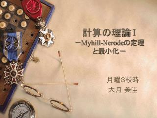 計算の理論  I -Myhill-Nerode の定理 と最小化-