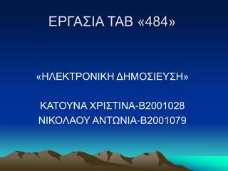 ΕΡΓΑΣΙΑ ΤΑΒ «484»