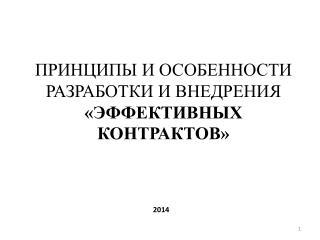 ПРИНЦИПЫ И  ОСОБЕННОСТИ РАЗРАБОТКИ  И ВНЕДРЕНИЯ   «ЭФФЕКТИВНЫХ КОНТРАКТОВ»