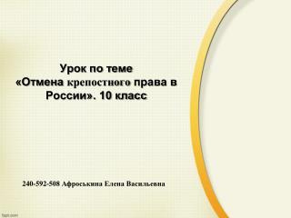 Урок по теме  «Отмена  крепостного  права в России». 10 класс