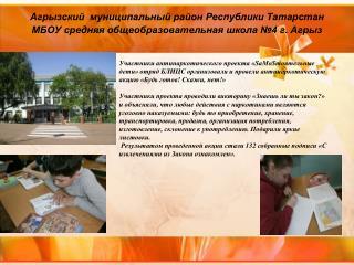 Агрызский  муниципальный район Республики Татарстан
