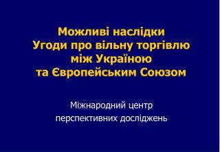 Можливі наслідки Угоди про вільну торгівлю між Україною та Європейським Союзом