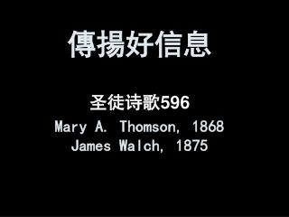傳揚好信息 圣徒诗歌 596 Mary A. Thomson, 1868 James Walch, 1875
