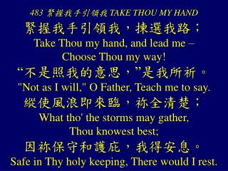 483 緊握我手引領我 TAKE THOU MY HAND