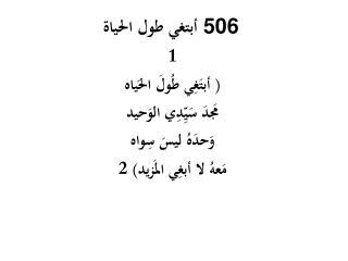 أبتغي طول الحياة 506