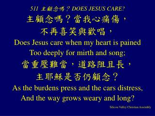 511  主顧念嗎?  DOES JESUS CARE?