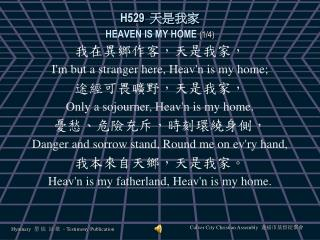 H529 天是我家 HEAVEN IS MY HOME  (1/4)