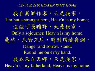 529  天是我家  HEAVEN IS MY HOME