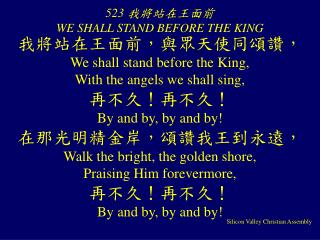 523  我將站在王面前  WE SHALL STAND BEFORE THE KING