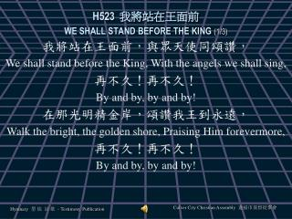 H523 我將站在王面前 WE SHALL STAND BEFORE THE KING  (1/3)