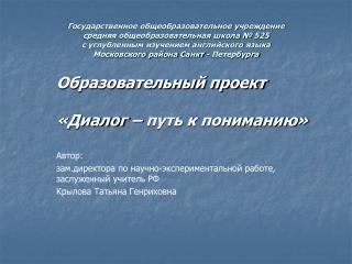 Образовательный проект «Диалог – путь к пониманию» Автор: