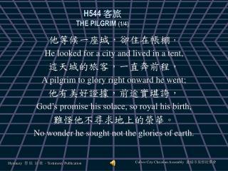 H544 客旅  THE PILGRIM  (1/4)