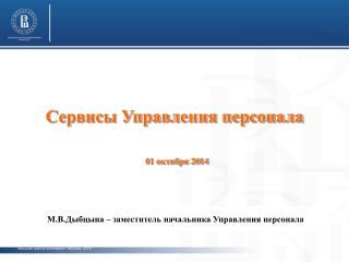 Сервисы Управления персонала 01 октября 2014