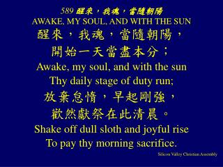 589 醒來,我魂,當隨朝陽 AWAKE, MY SOUL, AND WITH THE SUN