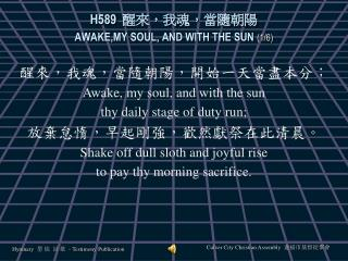 H589 醒來,我魂,當隨朝陽 AWAKE,MY SOUL, AND WITH THE SUN  (1/6)