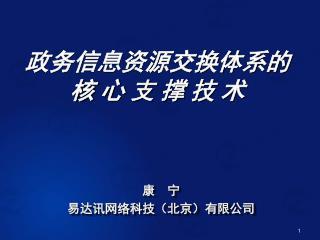 康  宁 易达讯网络科技(北京)有限公司