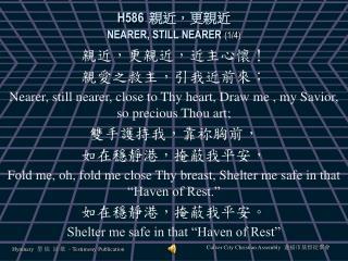 H586 親近,更親近 NEARER, STILL NEARER  (1/4)