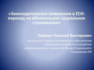 «Законодательные изменения в ЕСН: переход на обязательное социальное страхование»